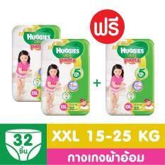 ซื้อ ซื้อ 2 แถม 1 Huggies Ultra Gold แบบกางเกง ไซส์ Xxl 32 ชิ้น สำหรับเด็กหญิง ถูก