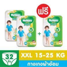 ขาย ซื้อ 2 แถม 1 Huggies Ultra Gold แบบกางเกง ไซส์ Xxl 32 ชิ้น สำหรับเด็กชาย ออนไลน์ Thailand