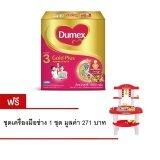 ราคา นมผง Dumex Gold Plus โกลด์พลัส 3 แอดวานซ์ นิวทรี รสจืด 1800 กรัม 2 กล่อง แถมฟรี ชุดเครื่องมือช่าง ช่วงวัยที่ 3 Dumex