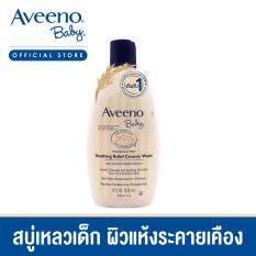 โปรโมชั่น Aveeno Baby สบู่เหลวอาบน้ำ อาวีโน่ เบบี้ ซูตติ้ง รีลีฟ ครีมมี่ วอช 236 มล