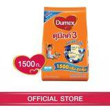 ทบทวน นมผง Dumex Dumilk ดูมิลค์ 3 ฅอมพลีต แฅร์ รสจืด 1500 กรัม ช่วงวัยที่ 3