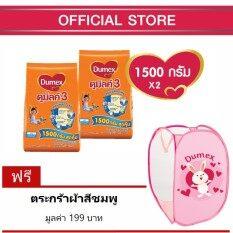 ราคา นมผง Dumex Dumilk ดูมิลค์ 3 ฅอมพลีต แฅร์ รสจืด 1500 กรัม 2 ถุง แถมฟรี ตะกร้าผ้าสีชมพู ช่วงวัยที่ 3 Thailand
