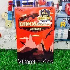 โปรโมชั่น การ์ดไดโนเสาร์มหัศจรรย์ 3 มิติ Dinosaurs Ar Card ถูก