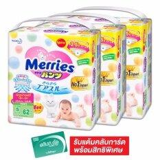 ซื้อ ขายยกลัง Merries เมอร์รี่ส์ กางเกงผ้าอ้อมเด็ก ไซส์ S62 ชิ้น รวม 3 แพ็ค ทั้งหมด 186 ชิ้น Merries ถูก