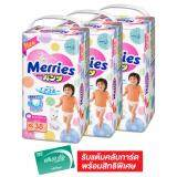 ราคา ขายยกลัง Merries เมอร์รี่ส์ กางเกงผ้าอ้อมเด็ก ไซส์ Xl38 ชิ้น รวม 3 แพ็ค ทั้งหมด 114 ชิ้น เป็นต้นฉบับ
