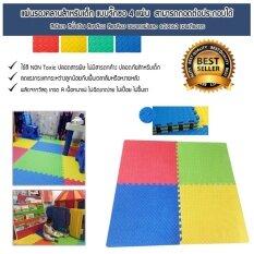 ราคา แผ่นรองคลานสำหรับเด็กแบบจิ๊กซอ 4 แผ่น สีเขียว สีน้ำเงิน สีเหลือง สีเหลือง ออนไลน์ กรุงเทพมหานคร