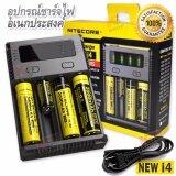 ราคา 4 Battery Slot Nitecore New I4 Intellicharger Smart Charger อุปกรณ์ชาร์จไฟ อุปกรณ์ชาร์จแบตเตอรี่ ที่ชาร์จถ่าน ที่ชาร์จถ่านไฟฉาย ที่ชาร์จอเนกประสงค์ ที่ชาร์จไฟ ถ่านไฟฉาย ถ่านชาร์จ Li Ion Imr Lifepo4 Ni Mh Ni Cd Aa Aaa Aaaa Battery กรุงเทพมหานคร