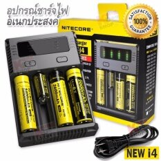 ซื้อ 4 Battery Slot Nitecore New I4 Intellicharger Smart Charger อุปกรณ์ชาร์จไฟ อุปกรณ์ชาร์จแบตเตอรี่ ที่ชาร์จถ่าน ที่ชาร์จถ่านไฟฉาย ที่ชาร์จอเนกประสงค์ ที่ชาร์จไฟ ถ่านไฟฉาย ถ่านชาร์จ Li Ion Imr Lifepo4 Ni Mh Ni Cd Aa Aaa Aaaa Battery ถูก