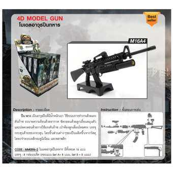 4D MODEL ชุด โมเดลอาวุธปืนทหาร 16 แบบ-
