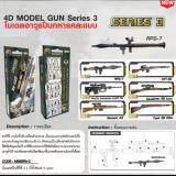 ซื้อ 4D Model ชุด โมเดลอาวุธปืนทหาร 6แบบ ซีรี่ย์3 4D Model ถูก