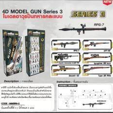 โปรโมชั่น 4D Model ชุด โมเดลอาวุธปืนทหาร 6แบบ ซีรี่ย์3