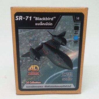 โมเดลเครื่องบินรบ 4D Model No.14: SR-71