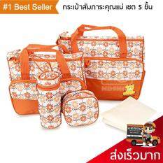 ราคา กระเป๋าสัมภาระคุณแม่ กระเป๋าใส่ผ้าอ้อม เชต 5 ชิ้น ลายดอกไม้ สีส้ม ใน กรุงเทพมหานคร