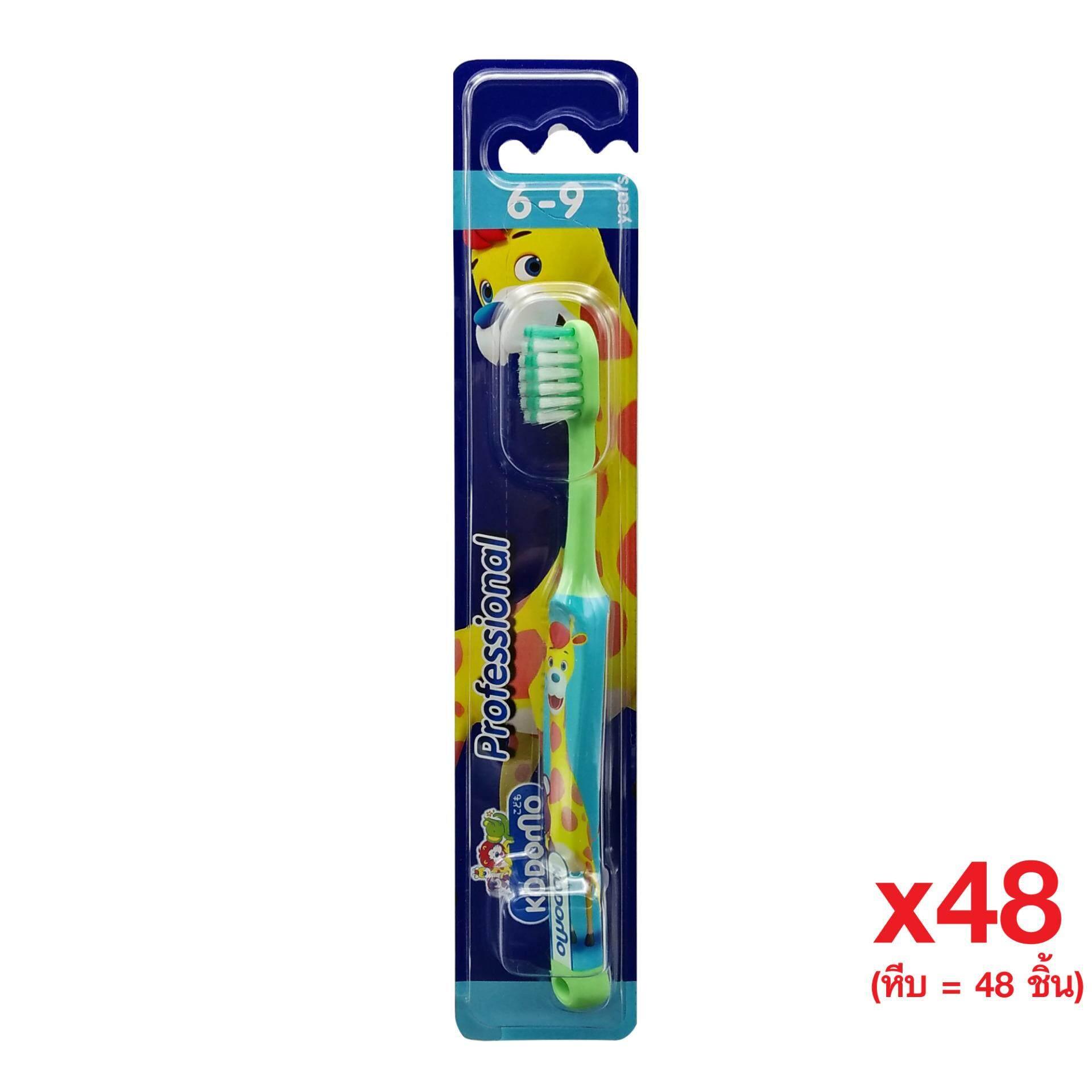 KODOMO แปรงสีฟันเด็ก โคโดโม (โปรเฟสชั่นแนล) 6-9 ปี (ซื้อยกหีบ 48 ด้าม) (คละสี)