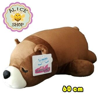 ตุ๊กตาหมีขี้เซาสีน้ำตาล ขนาด 60 ซ.ม. เส้นไยไมโคร นุ่มมาก หมีหลับ หมีหมอบ aliceshop