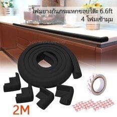 โฟมยางกันกระแทกขอบโต๊ะ 6.6ft 2m + 4 โฟมเข้ามุม (สีดำ) By Xcsource Th.
