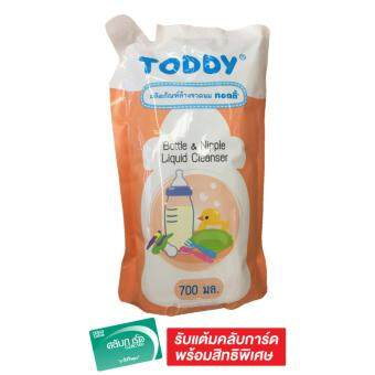 ท๊อดดี้น้ำยาล้างขวดนม รีฟิล 700มล.