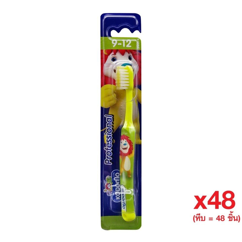 รีวิว KODOMO แปรงสีฟันเด็ก โคโดโม (โปรเฟสชั่นแนล) 9-12 ปี (ซื้อยกหีบ 48 ด้าม) (คละสี)