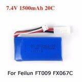 ซื้อ แบตเตอรี่ Ft 009 For Feilun Ft009 Rc Boat 2S 7 4V 1500Mah Upgrade Rc Lipo Battery ถูก