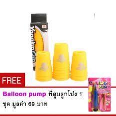 ซื้อ แก้วสแต็กYongjun Cup 1ชุด แถมBalloon Pumpที่สูบลูกโป่ง1ชุด มูลค่า69บาท Black ใหม่