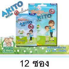 ราคา Akito สติ๊กเกอร์กันยุง 12 ซอง Akito เป็นต้นฉบับ