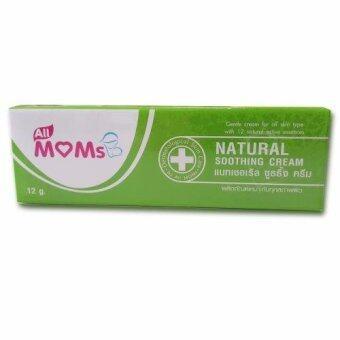 All MOMs Natural Soothing Cream ครีมแก้คัน ผื่น แบบไม่มีสเตียรอยด์ 12กรัม