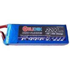 ราคา Astro Battery Helicox 2 200 Mah 11 1 Volt 30 C ที่สุด