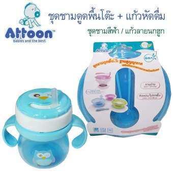 Attoon pack ชามดูดโต๊ะ+แก้วหัดดื่ม หลอดเด้ง หมุนง่าย-