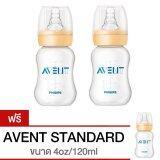 ขาย Avent ซื้อ 2 แถม 1 ขวดนม รุ่น Standard ขนาด 4Oz 120Ml Avent ถูก
