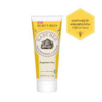Baby Bee Fragrance Free Lotion-