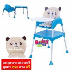 โปรโมชั่น Baby High Chair เก้าอี้ทานข้าวทรงสูง ปรับระดับได้ 4In1 พร้อมเบาะรองนั่ง สีฟ้า