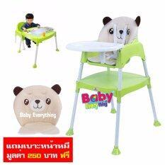 ซื้อ Baby High Chair เก้าอี้ทานข้าวทรงสูง ปรับระดับได้ 4In1 สีเขียว ออนไลน์ กรุงเทพมหานคร