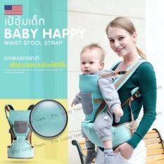 ส่วนลด Baby Lab เป้อุ้มเด็ก เด็กอ่อน เป้อุ้มเด็กนั่ง มัลติฟังชั้น ใช้ได้ตั้งแต่ แรกเกิด 3 ปี อุ้มได้ท่านอน ท่านั่ง แบบ 3 In 1 Lab By Baby กรุงเทพมหานคร