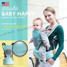 ราคา Baby Lab เป้อุ้มเด็ก Hip Seat 3 In 1 เป็นต้นฉบับ Lab By Baby