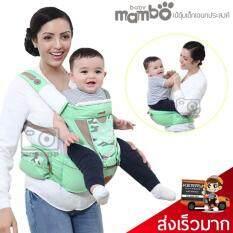 ราคา เป้อุ้มเด็ก Baby Mambo Hipseat ลายทหาร สีเขียววินเทจ พร้อมผ้าซับน้ำลาย 1 คู่ Mambobaby ใหม่