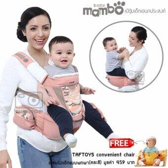 เป้อุ้มเด็ก Baby Mambo + Hipseat ลายทหาร สีชมพูวินเทจ พร้อมผ้าซับน้ำลาย 1 คู่ แถมฟรีที่นั่งเด็กแบบพกพา(คละสี)