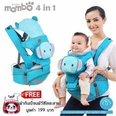 ขาย เป้อุ้มเด็ก Baby Mambo Hipseat 4 In 1พี่ช้างน่ารัก ฟรีผ้ากันเปื้อนพลาสติก คละลาย Nd ผู้ค้าส่ง