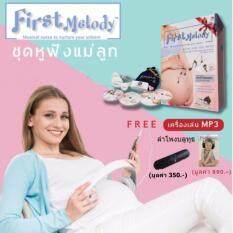 Baby Mamy First Melody ชุดหูฟังแม่ลูกเพื่อกระตุ้นพัฒนาการลูกน้อยในครรภ์ New 2016 แถมฟรี Mp3 พร้อมฟัง และลำโพงบลูทูธ คละสี.