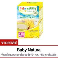 ราคา ยกลัง Baby Natura ข้าวกล้องบดผสมกล้วยออร์แกนิก 6กล่อง ที่สุด