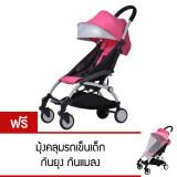 ซื้อ Baby Stroller สีชมพู แถมฟรี มุ้งคลุมรถเข็นเด็ก กันยุง กันแมลง ใหม่