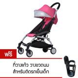 ส่วนลด สินค้า Baby Stroller สีชมพู แถมฟรี ที่วางแก้ว วางขวดนม สำหรับติดรถเข็นเด็ก