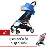ราคา Baby Stroller สีฟ้า แถมฟรี มุ้งคลุมรถเข็นเด็ก กันยุง กันแมลง F M Kids เป็นต้นฉบับ
