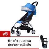 ทบทวน Baby Stroller สีฟ้า แถมฟรี ที่วางแก้ว วางขวดนม สำหรับติดรถเข็นเด็ก F M Kids