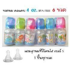 ขาย ซื้อ Babykids95 ขวดนม 4 Oz พร้อมจุกนม Bpa Free คละลาย สี 6 ขวด ใน ไทย
