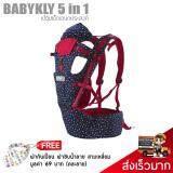โปรโมชั่น Babykly 5 In 1 เป้อุ้มเด็ก Hip Seat สีกรมท่า แถมฟรีผ้ากันเปื้อนสามเหลี่ยม คละลาย