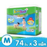 ขาย ขายยกลัง กางเกงผ้าอ้อม Babylove รุ่น Daynight Pants Plus ไซส์ M 3 แพ็ค 222 ชิ้น แพ็คละ 74 ชิ้น สมุทรปราการ ถูก