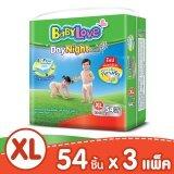 ซื้อ ขายยกลัง กางเกงผ้าอ้อม Babylove รุ่น Daynight Pants Plus ไซส์ Xl 3 แพ็ค 162 ชิ้น แพ็คละ 54 ชิ้น Babylove