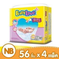 ขายยกลัง Babylove ผ้าอ้อมแบบเทป รุ่น Easy Tape ไซส์ Nb 4 แพ็ค 224ชิ้น (แพ็คละ 56 ชิ้น).