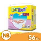 โปรโมชั่น Babylove ผ้าอ้อมแบบเทป รุ่น Easy Tape ไซส์ Nb 56 ชิ้น ถูก