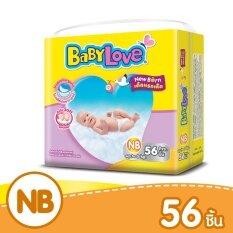 Babylove ผ้าอ้อมแบบเทป - รุ่น Easy Tape ไซส์ Nb 56 ชิ้น.